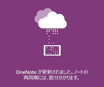 OneNote for Android の同期画面