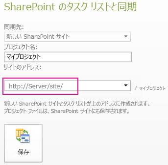 新しい SharePoint サイトと同期する画像