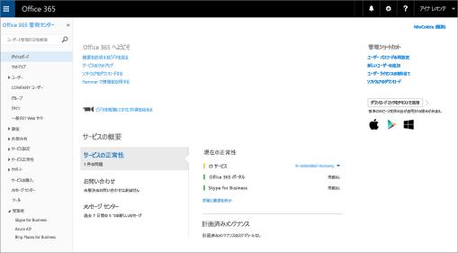 Skype for Business Online Plan を持っている場合の Office 365 管理センターの外観の例です。