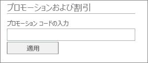 [プロモーション コードの入力] テキスト ボックスの画像