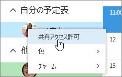 予定表のコンテキスト メニューのスクリーンショット。[共有アクセス権] が選択されています。
