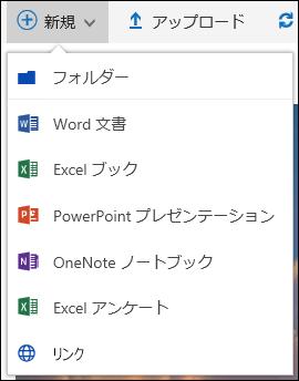Office 365 のドキュメント ライブラリで新しいファイルを作成する