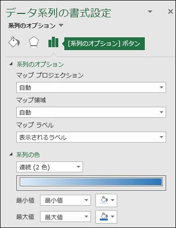 Excel マップ グラフ [オブジェクトの書式設定] 作業ウィンドウの系列オプション