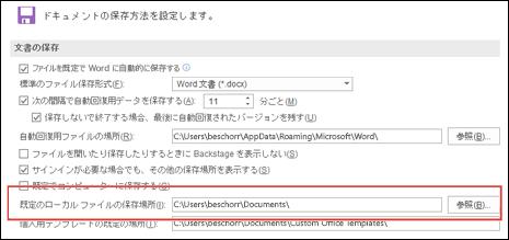 既定の作業フォルダーの設定を示す Word の [保存] オプション