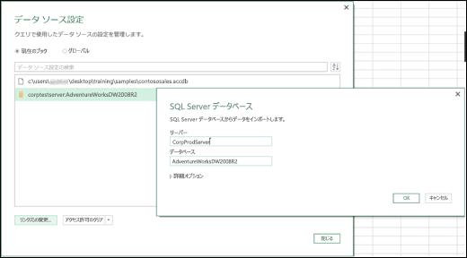 Excel Power BI のデータ ソース設定の機能強化