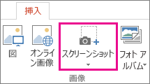 PowerPoint の画像グループのスクリーンショット オプション
