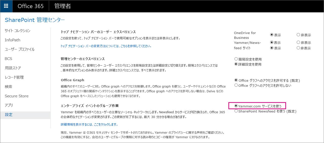 [Yammer.com サービスを使う] 設定が表示されている SharePoint 管理センター