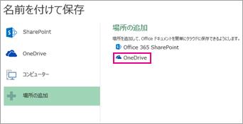 OneDrive に保存するオプション