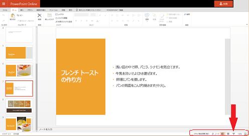 現在のスライドからスライド ショーを開始するには、ブラウザーの右下隅にある [スライド ショー] ボタンをクリックします。