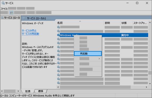 オーディオ サービスの再起動: Windows Audio、Windows Endpoint Builder、リモート プロシージャ コール (RPC)