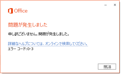 エラー コード 0-3
