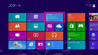強調表示された Lync タイルに状態更新情報が表示されている、Windows のスタート画面のスクリーンショット。