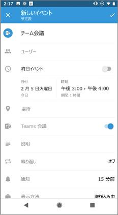 Teams 会議の切り替えがオンになっている、新しいイベント ページ