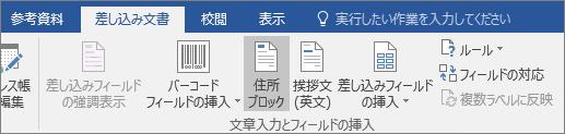Word の宛名の差し込みの一環として、[差し込み文書] タブの [文章入力とフィールドの挿入] グループで、[住所ブロック] を選択します。