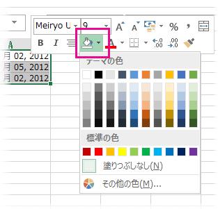 右クリックしてセルに塗りつぶしの色を追加