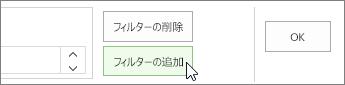 [フィルターの追加] ボタン