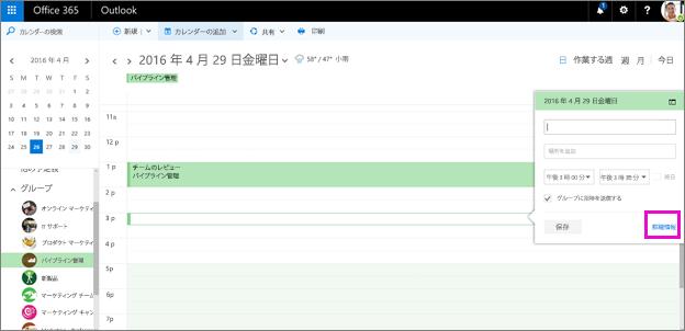 グループ予定表の簡易登録画面