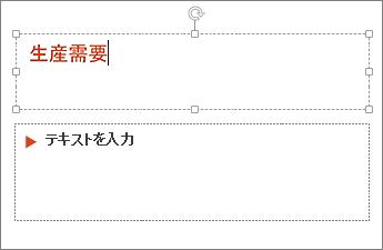 PowerPoint でテキスト フィールドにテキストの追加を表示する