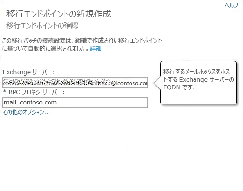 Outlook Anywhere エンドポイントの確認された接続