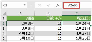 =A2+B2 の日付 (A2 は日付)、B2 は加算または減算の日数である日付から日数を加算または減算します。