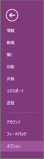 ファイル]、[オプションを選択します。