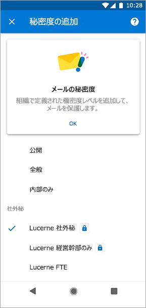 Android 版 Outlook の感度ラベルのスクリーンショット