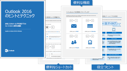『Outlook 2016 Tips & Tricks』 (Outlook 2016 ヒントとテクニック) の表紙、いくつかのヒントが表示されたページ