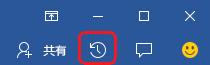 [アクティビティ] ボタンは、Word、Excel、および PowerPoint のリボンの右端近くにあります。