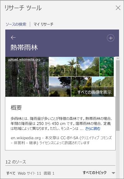 熱帯雨林の検索結果を示すリサーチ ツールのウィンドウ