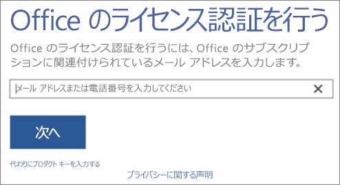 Office のライセンス認証のウィンドウを示す