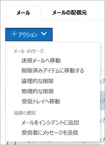 1 つまたは複数の電子メール メッセージを選択すると、いくつかの使用可能なアクションから選択できます。