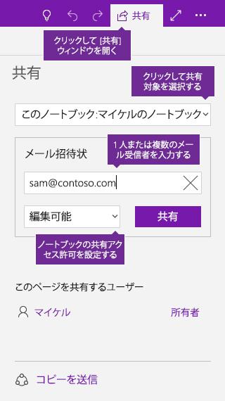 OneNote でノートブック全体を共有するスクリーンショット