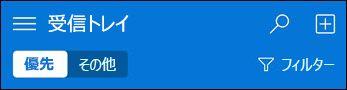 ミニ Outlook Web App 上部のナビゲーション