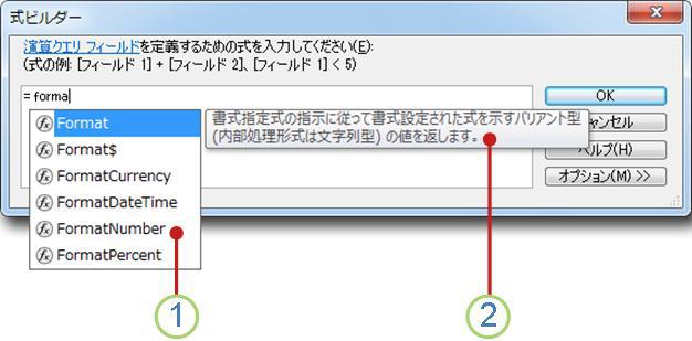 IntelliSense によるドロップダウン リストとポップ ヒント