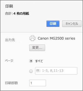 Chrome の [印刷] パネル オプション