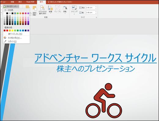 図の塗りつぶしツールを使用して、SVG 画像の色を変更する