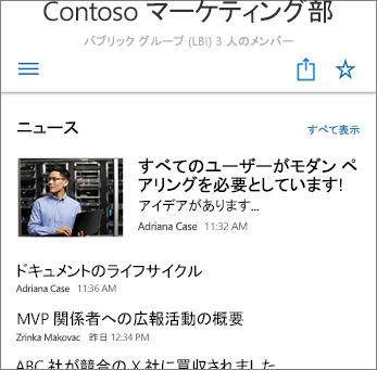 サイトのチーム ニュースのスクリーンショット