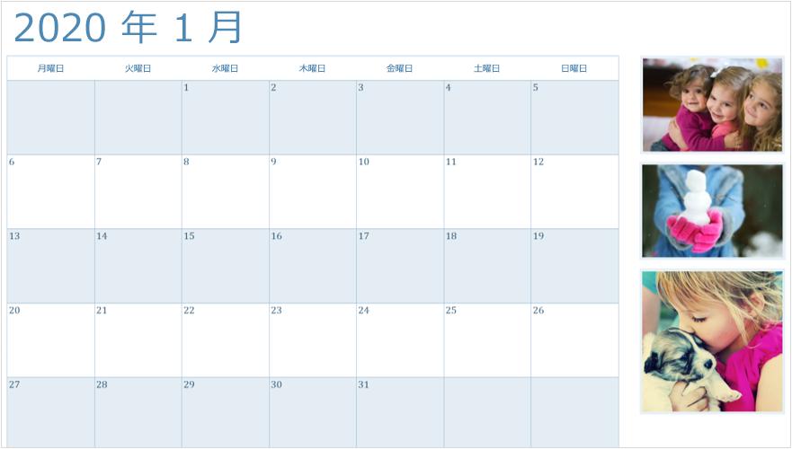 写真付きの2020年1月の予定表の画像
