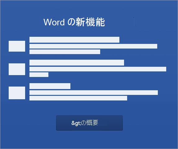 Word 2016 for Mac のアクティブ化の開始