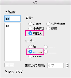 [タブ] ダイアログ ボックスで、ドットで右揃えされたタブを設定する