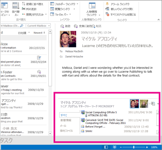 展開後の Outlook Social Connector