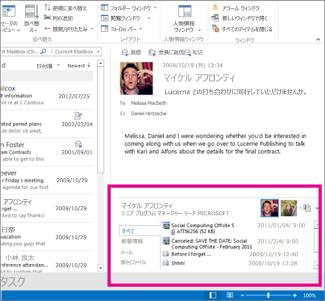 展開後の Outlook Social Connector