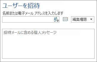 ユーザーの電子メール アドレスを表示するボックス