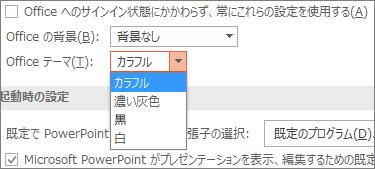PowerPoint 2016 に [Office テーマ] のオプションを表示する