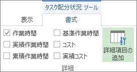 タスク配分状況ツールの [書式] タブの [詳細項目の追加] ボタン