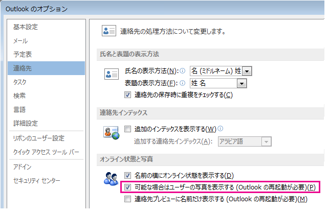 [Outlook のオプション] ウィンドウで写真表示のチェック ボックスがハイライト表示されたスクリーンショット