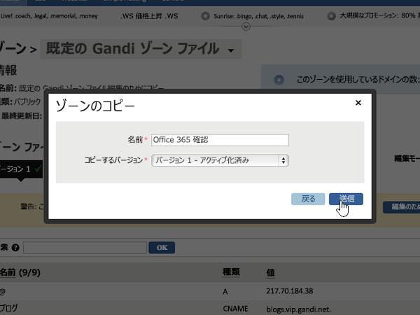 GandiNet-BP-構成-1-5-2