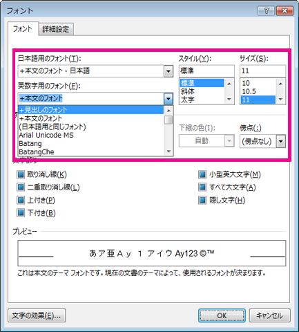 [フォント] ダイアログ ボックスの [日本語用フォント]、[英数字用のフォント]、[スタイル]、[サイズ] の各オプション