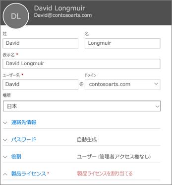新しいユーザー カードにユーザー情報を入力する