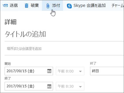[添付] が選ばれている新しいカレンダー イベント ウィンドウのスクリーンショット。